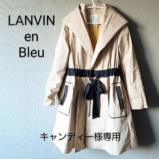 ランバンオンブルー(LANVIN en Bleu)のキャンディー様専用       LANVIN en Bleu コート(トレンチコート)