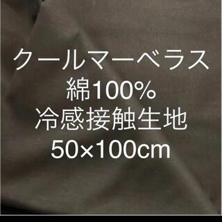 クールマーベラス 冷感接触生地 綿100% 涼しい綿生地 薄手ニット(生地/糸)