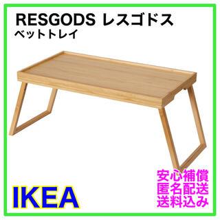 【新品】IKEA レスゴドス ベットトレイ テレワーク(折たたみテーブル)