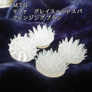 ReFa - MTG クレンジングブラシ (リファ グレイスヘッドスパ用)