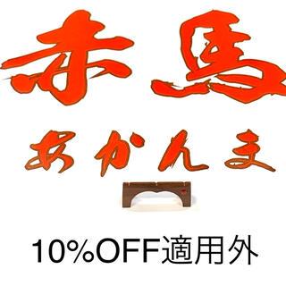 JAZZ様専用 新作 赤馬(三線)