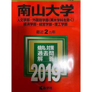 南山大学 2019年度 赤本