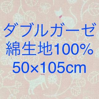 かわいいダブルガーゼ 綿100% コットンガーゼ 二重ガーゼ生地(生地/糸)