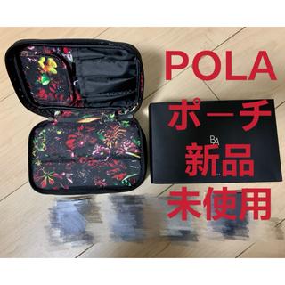 ポーラ(POLA)の化粧品ポーチ ポーラPOLA  B.A 新品未使用 (ポーチ)