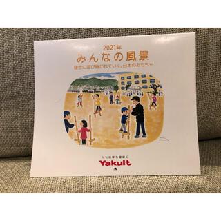 ヤクルト(Yakult)のヤクルト 2021年カレンダー(カレンダー/スケジュール)
