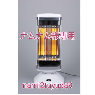 エーアイシー(A・I・C)の【新品・未使用】 アラジン グラファイトヒーター AEH-2G10N(W)JP(電気ヒーター)