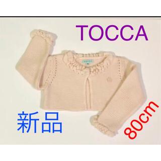 トッカ(TOCCA)のTOCCA(トッカ)ボレロカーディガン 80cm(カーディガン/ボレロ)