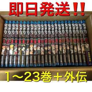 鬼滅の刃 1-23巻 外伝 全巻 セット 24時間以内発送(全巻セット)