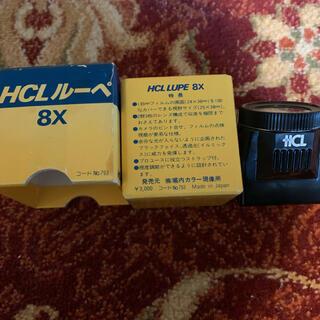 HCL LUPE 8x(暗室関連用品)