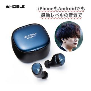 ノーブル(Noble)のNoble audio FALCON PRO(ヘッドフォン/イヤフォン)