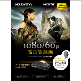 アイオーデータ(IODATA)のHDMI/アナログキャプチャー GV-HDREC 新品未使用(PC周辺機器)
