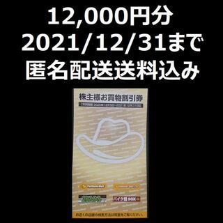 イエローハット 株主優待 12000円分(その他)