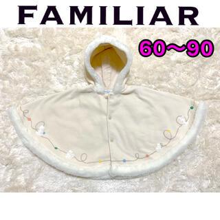 familiar - familiar   ポンチョ 60〜90