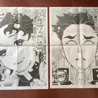 鬼滅の刃 新聞 5紙 コンプリート コンプ(キャラクターグッズ)