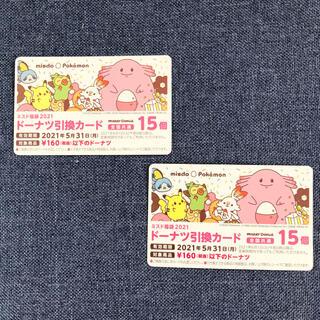 【即日発送】 ミスド ドーナツ 引換券 15 × 2(フード/ドリンク券)