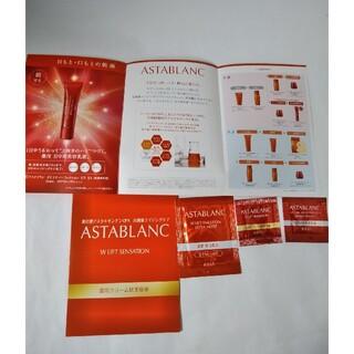 ASTABLANC - アスタブラン 乳液 美容液
