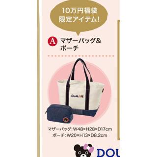ミキハウス(mikihouse)のミキハウス♡ダブルb♡80.90.100.110.120.130♡限定♡福袋(トートバッグ)