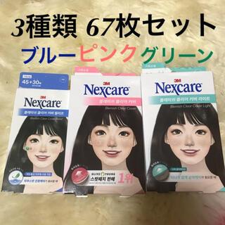 nexcare ニキビ パッチ 緑 ピンク 青(パック/フェイスマスク)