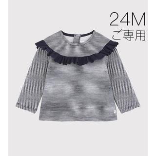 プチバトー(PETIT BATEAU)の*ご専用*新品未使用 プチバトー 長袖 カットソー  ウール&コットン  24m(Tシャツ/カットソー)