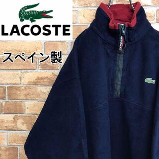 ラコステ(LACOSTE)の【ラコステ】90s スペイン製 ハーフジップ フリースジャケット ネイビー(その他)
