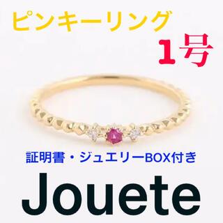 ジュエティ(jouetie)の【超美品】jouete ピンキーリング 1号(リング(指輪))