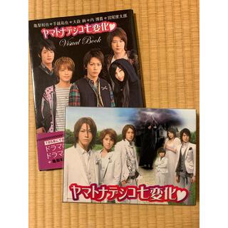 カトゥーン(KAT-TUN)のヤマトナデシコ七変化 DVD BOX+ビジュアルブック(TVドラマ)