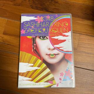 エイチケーティーフォーティーエイト(HKT48)のHKT48指原莉乃座長公演 at 明治座/博多座 DVD(ミュージック)