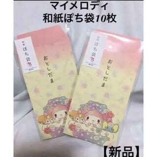 マイメロディ(マイメロディ)の【新品】マイメロディ 和紙ぽち袋 お年玉袋 10枚セット 日本製 サンリオ(カード/レター/ラッピング)
