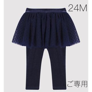 プチバトー(PETIT BATEAU)の新品未使用  プチバトー  チュールスカート付き  カルソン  24m(パンツ/スパッツ)