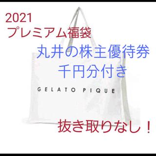 ジェラートピケ(gelato pique)の2021年 ジェラートピケ ONLINE限定こだわりのプレミアム福袋(ルームウェア)