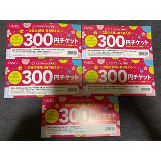 ファンケル(FANCL)のファンケルショップ限定 300円チケット 5枚(その他)