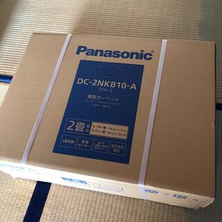 Panasonic - Panasonic  電気カーペット DC-2NKB10-A