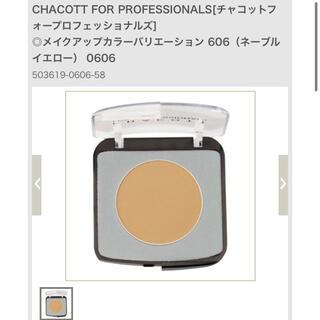 チャコット(CHACOTT)のチャコット フォープロフェッショナルズ メイクアップカラーバリエーション 606(フェイスパウダー)