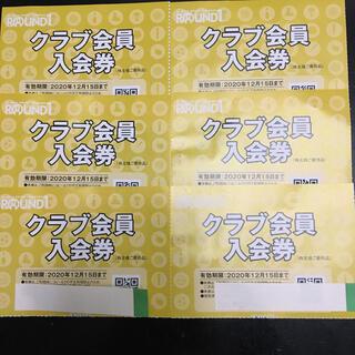 ラウンドワン クラブ会員入会券     6枚(ボウリング場)