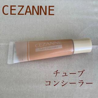 セザンヌケショウヒン(CEZANNE(セザンヌ化粧品))のセザンヌ チューブコンシーラー 02ナチュラル(コンシーラー)