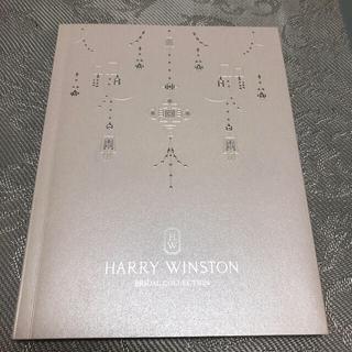 ハリーウィンストン(HARRY WINSTON)のハリーウィンストン カタログ(その他)