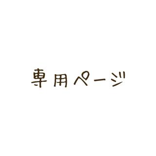 リー(Lee)のm♡様専用ページ(リュック/バックパック)