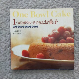 1つのボウルでできるお菓子(料理/グルメ)
