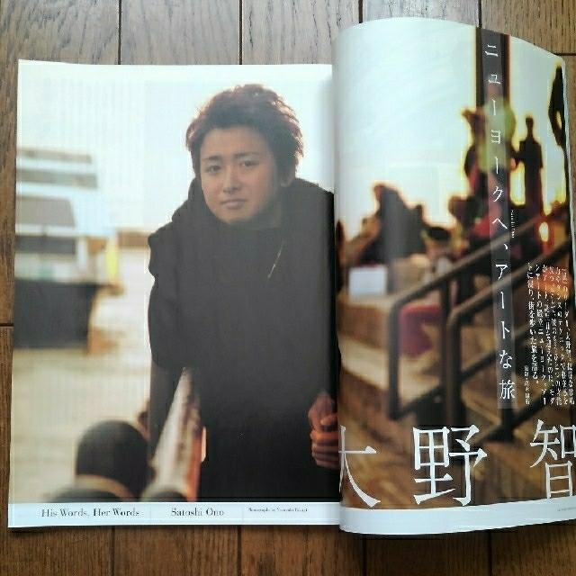 嵐(アラシ)の大野智 スカイワード JAL エンタメ/ホビーの雑誌(アート/エンタメ/ホビー)の商品写真