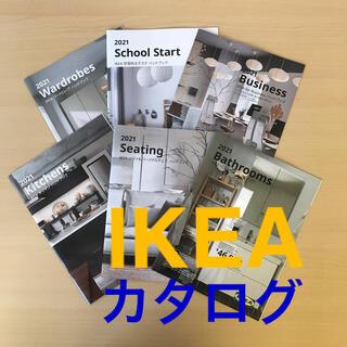 イケア(IKEA)のIKEA 2021 カタログ 6冊 折れあり(住まい/暮らし/子育て)