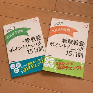 ガッケン(学研)の教員採用試験 ポイントチェック15日間(資格/検定)