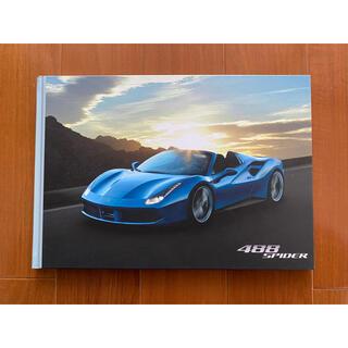 フェラーリ(Ferrari)のFerrari488SPIDERカタログ(カタログ/マニュアル)