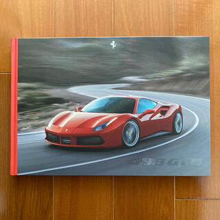 フェラーリ(Ferrari)のFerrari 488GTBカタログ(カタログ/マニュアル)