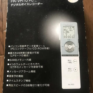 シャープ(SHARP)のSHARP PA-VR10 PC デジタルボイスレコーダー(その他)