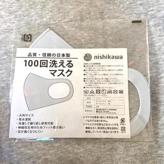 ニシカワ(西川)の寝具メーカー西川 男女兼用Lサイズ グレー(日用品/生活雑貨)