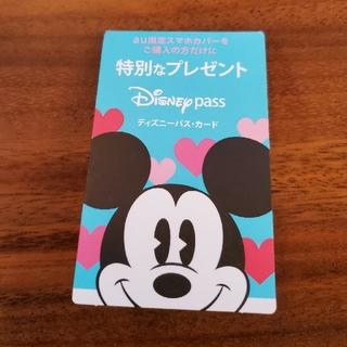ディズニー(Disney)のディズニーパス・カード(60日間無料)(その他)