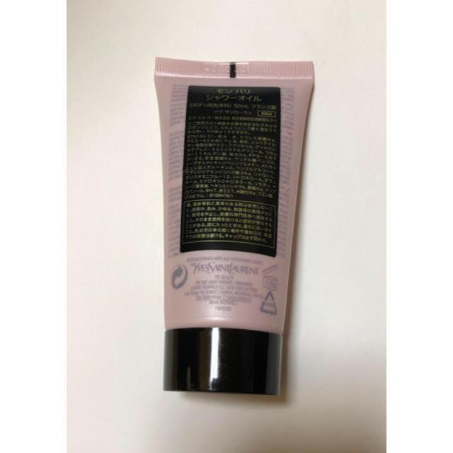 Yves Saint Laurent Beaute(イヴサンローランボーテ)のイヴ・サンローラン モンパリ シャワーオイル コスメ/美容のボディケア(その他)の商品写真