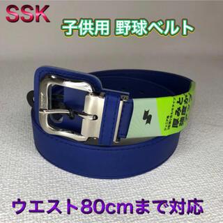 エスエスケイ(SSK)のSSK エスエスケー 子供用 野球 ベルト ブルー(ウェア)
