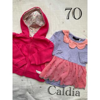 カルディア(CALDia)のCaldiaロンパース パーカー 2点セット(ロンパース)