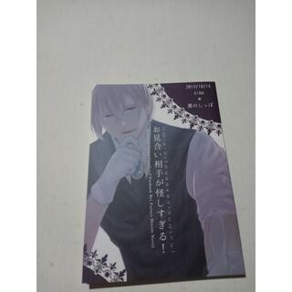 名探偵コナン同人誌お見合い相手が怪しすぎる、降谷夢本、sima 黒のしっぽ(一般)